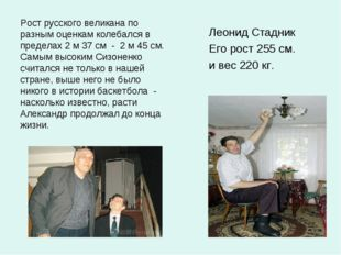 Рост русского великана по разным оценкам колебался в пределах 2 м 37 см -