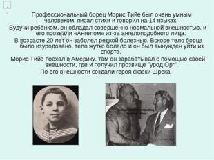 Профессиональный борец Морис Тийе был очень умным человеком, писал стихи и г