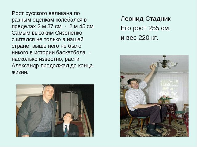 Рост русского великана по разным оценкам колебался в пределах 2 м 37 см -...