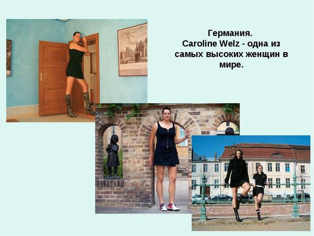 Германия. Caroline Welz - одна из самых высоких женщин в мире.