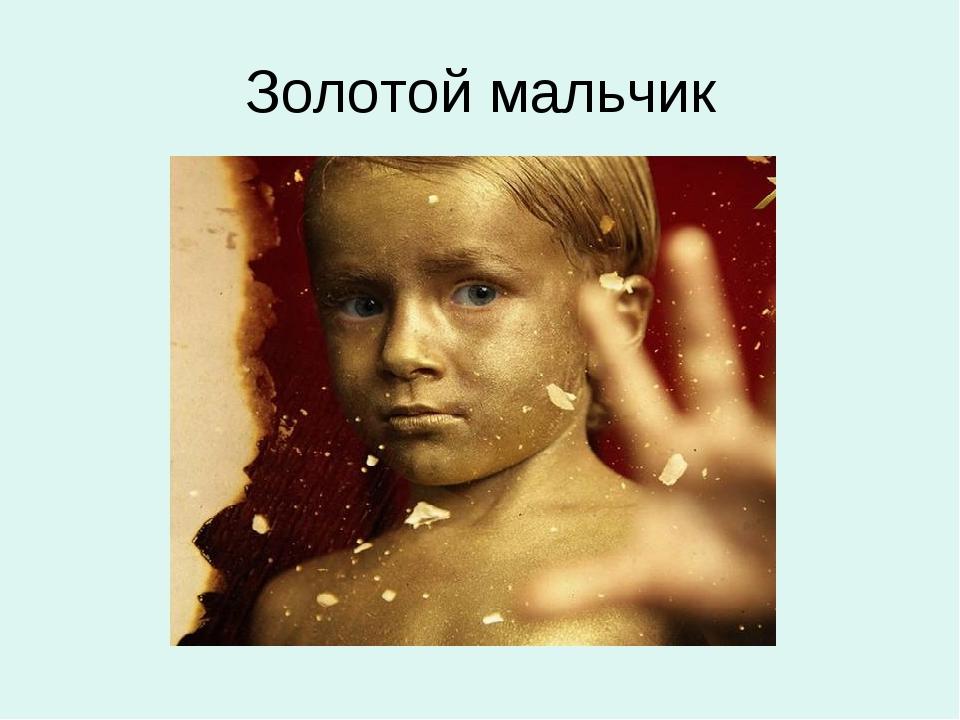 Золотой мальчик
