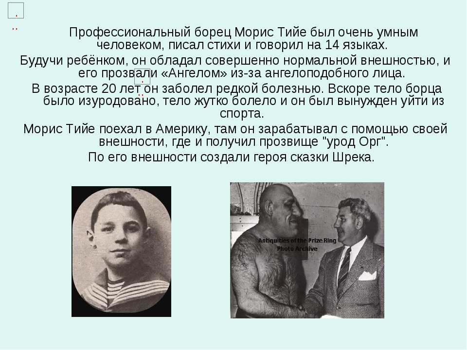 Профессиональный борец Морис Тийе был очень умным человеком, писал стихи и г...