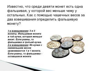Известно, что среди девяти монет есть одна фальшивая, у которой вес меньше че