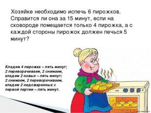 Хозяйке необходимо испечь 6 пирожков. Справится ли она за 15 минут, если на с