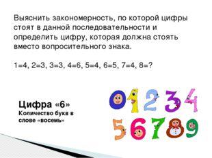 Выяснить закономерность, по которой цифры стоят в данной последовательности и