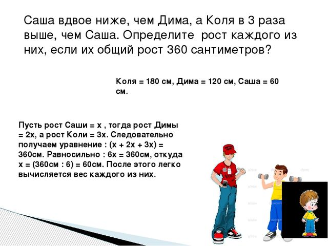 Саша вдвое ниже, чем Дима, а Коля в 3 раза выше, чем Саша. Определите рост ка...