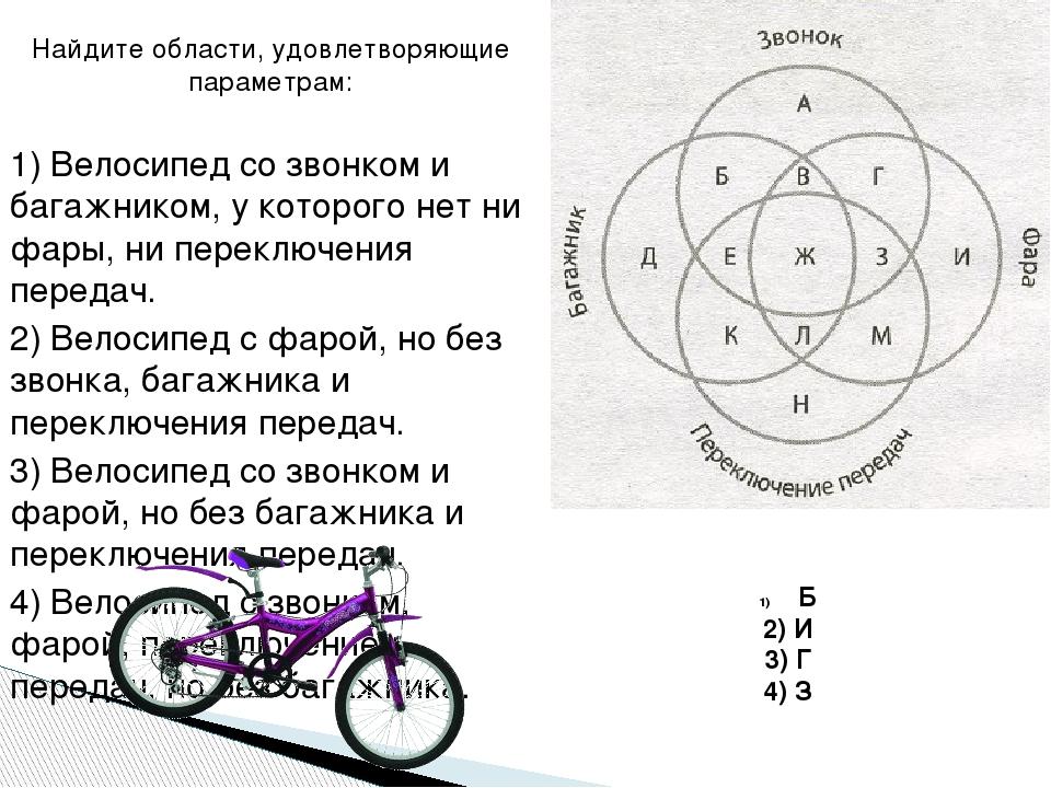 Найдите области, удовлетворяющие параметрам: 1) Велосипед со звонком и багажн...