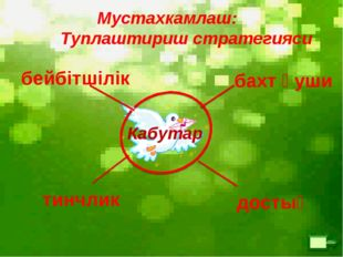 Мустахкамлаш: Туплаштириш стратегияси Кабутар бейбітшілік достық тинчлик бах