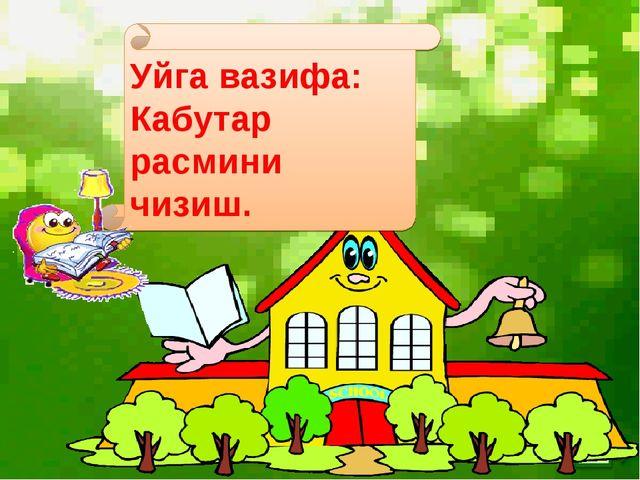 Уйга вазифа: Кабутар расмини чизиш.