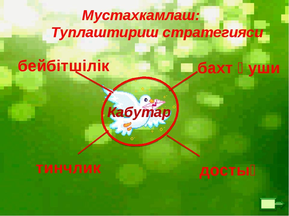 Мустахкамлаш: Туплаштириш стратегияси Кабутар бейбітшілік достық тинчлик бах...