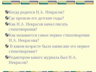 Когда родился Н.А. Некрасов? Где прошли его детские годы? Как Н.А. Некрасов н