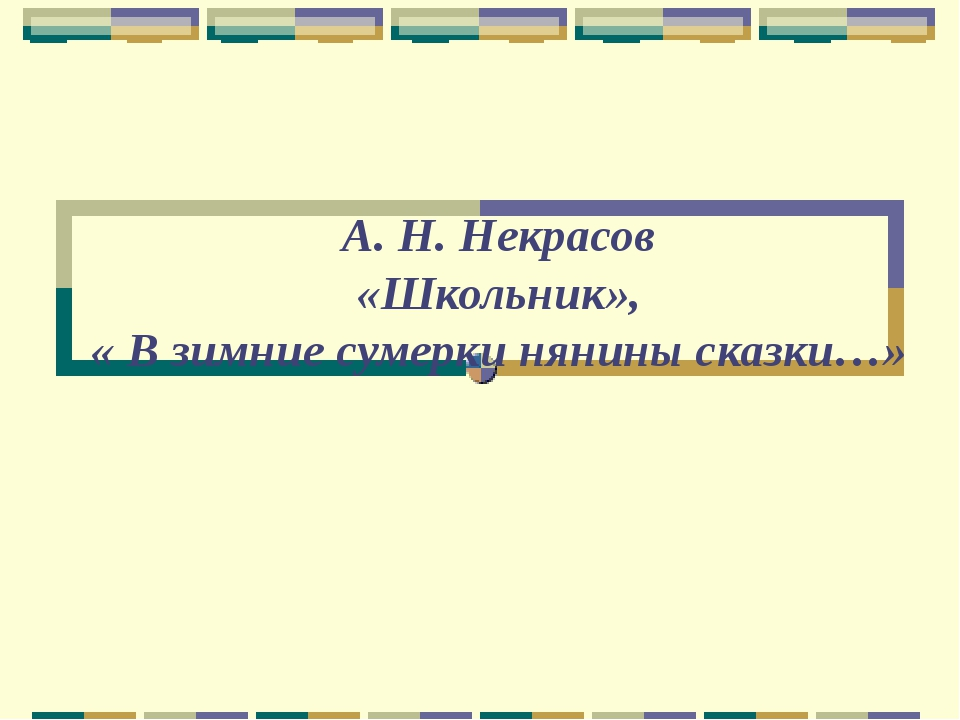 А. Н. Некрасов «Школьник», « В зимние сумерки нянины сказки…»