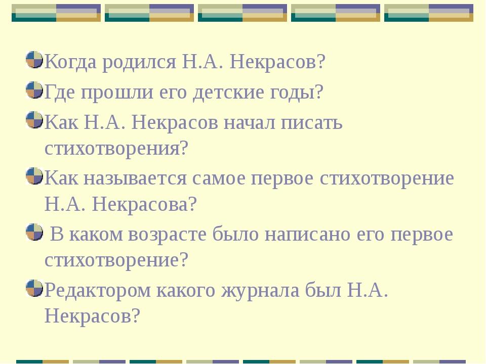Когда родился Н.А. Некрасов? Где прошли его детские годы? Как Н.А. Некрасов н...