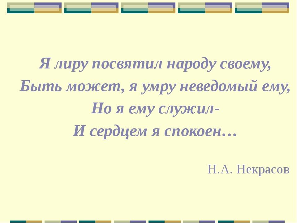 Я лиру посвятил народу своему, Быть может, я умру неведомый ему, Но я ему слу...