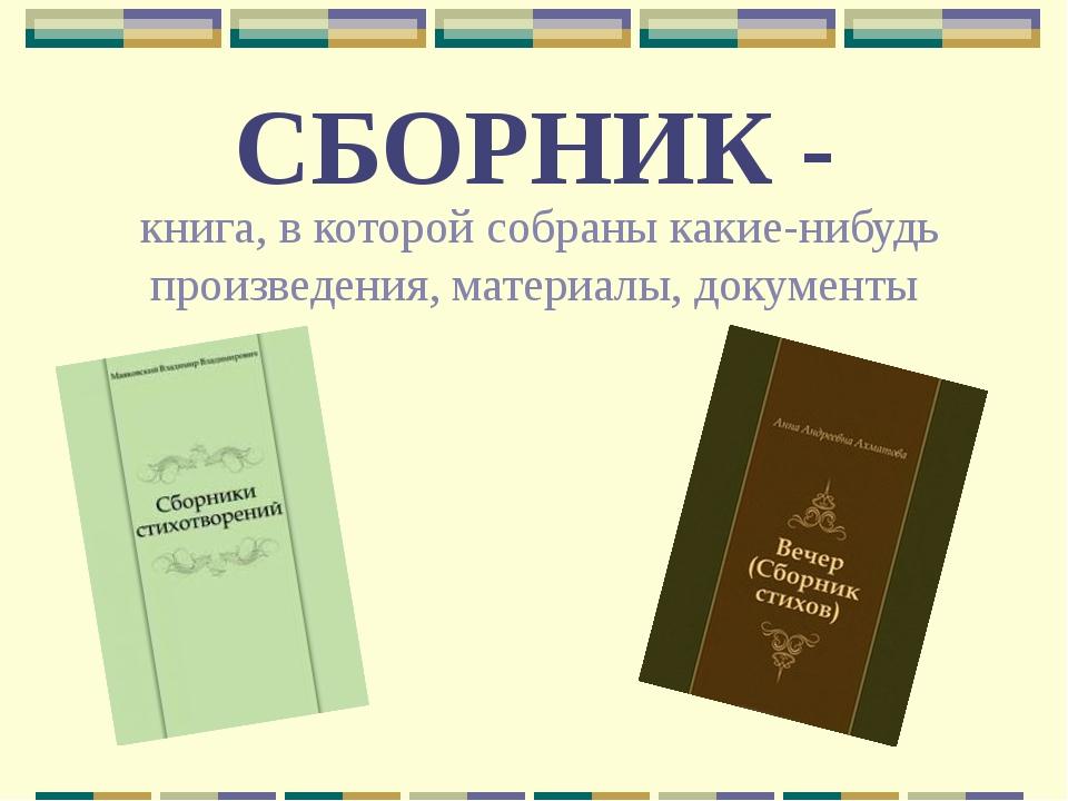 СБОРНИК - книга, в которой собраны какие-нибудь произведения, материалы, доку...