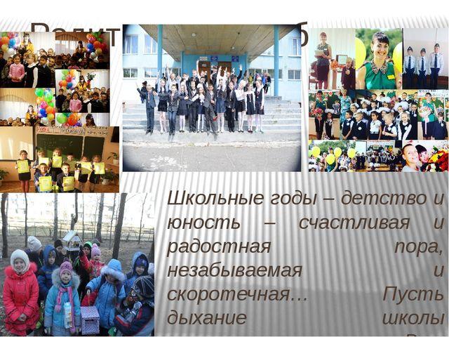 Родительское собрание Школьные годы – детство и юность – счастливая и радостн...