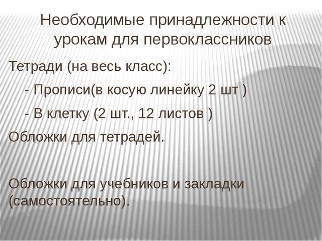 Необходимые принадлежности к урокам для первоклассников Тетради (на весь клас...