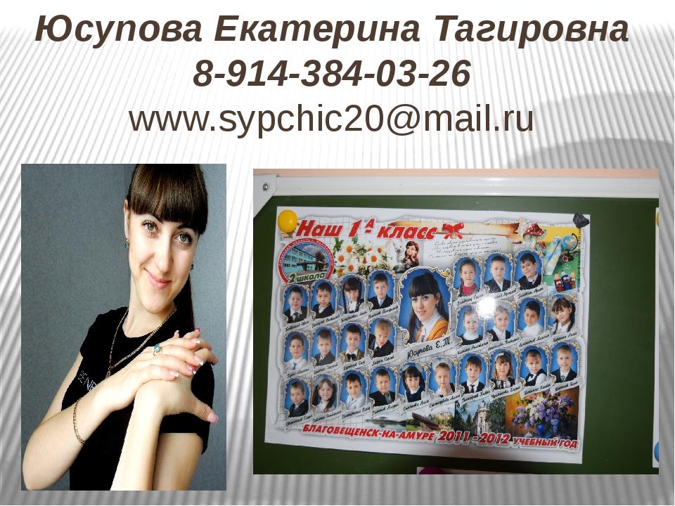 Юсупова Екатерина Тагировна 8-914-384-03-26 www.sypchic20@mail.ru