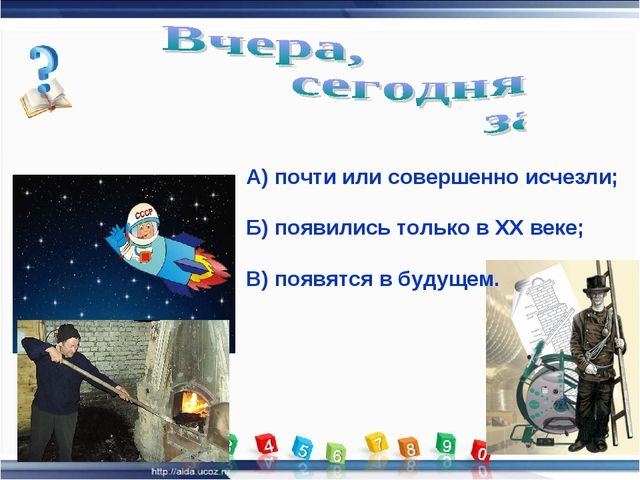 А) почти или совершенно исчезли; Б) появились только в XX веке; В) появятся в...