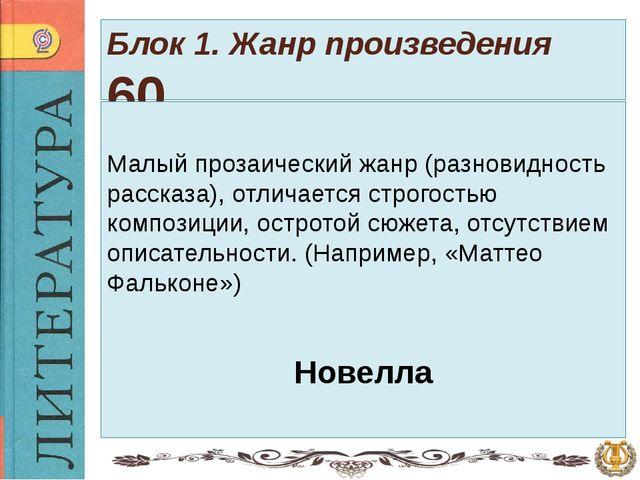 Блок 1. Жанр произведения 50 Театральное или цирковое представление сказочно...