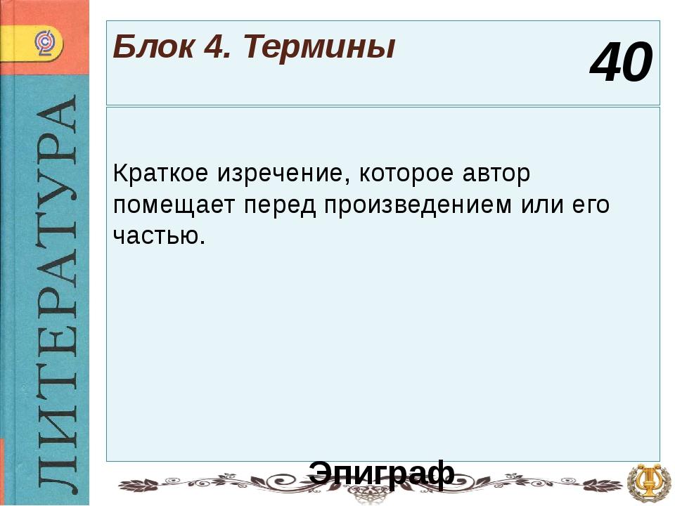 Блок 4. Термины Краткое изречение, которое автор помещает перед произведением...