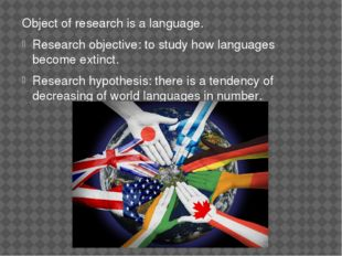 Object of research is a language. Research objective: to study how languages