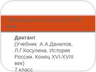 Диктант (Учебник А.А.Данилов, Л.Г.Косулина. История России. Конец XVI-XVIII в