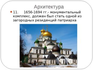 Архитектура 11. 1656-1694 гг.- монументальный комплекс, должен был стать одно