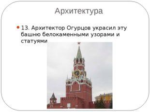 Архитектура 13. Архитектор Огурцов украсил эту башню белокаменными узорами и
