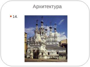 Архитектура 14.