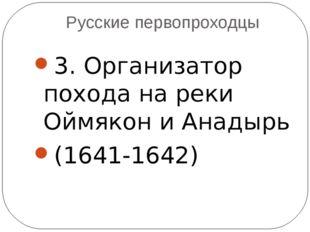 Русские первопроходцы 3. Организатор похода на реки Оймякон и Анадырь (1641-1