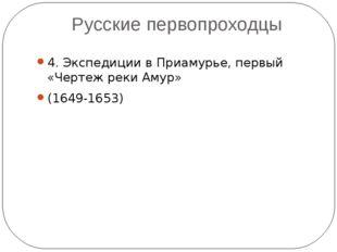 Русские первопроходцы 4. Экспедиции в Приамурье, первый «Чертеж реки Амур» (1