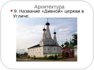 Архитектура 9. Название «Дивной» церкви в Угличе.