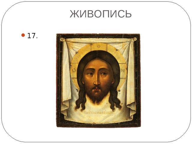 ЖИВОПИСЬ 17.