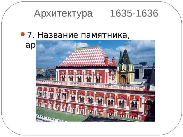 Архитектура 1635-1636 7. Название памятника, архитекторы