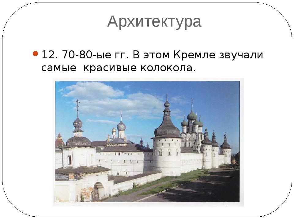 Архитектура 12. 70-80-ые гг. В этом Кремле звучали самые красивые колокола.