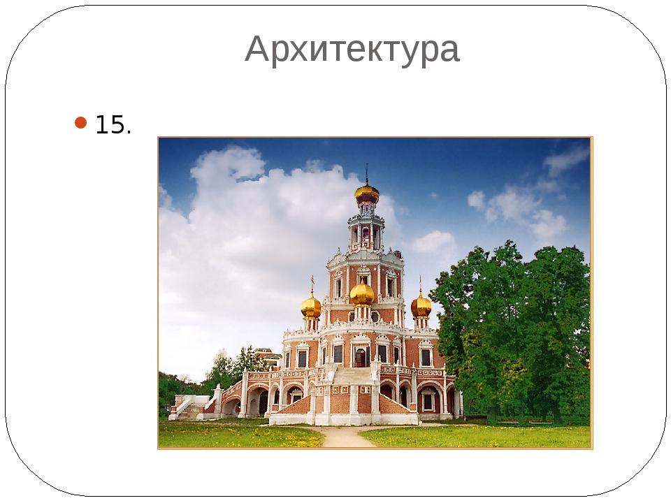 Архитектура 15.