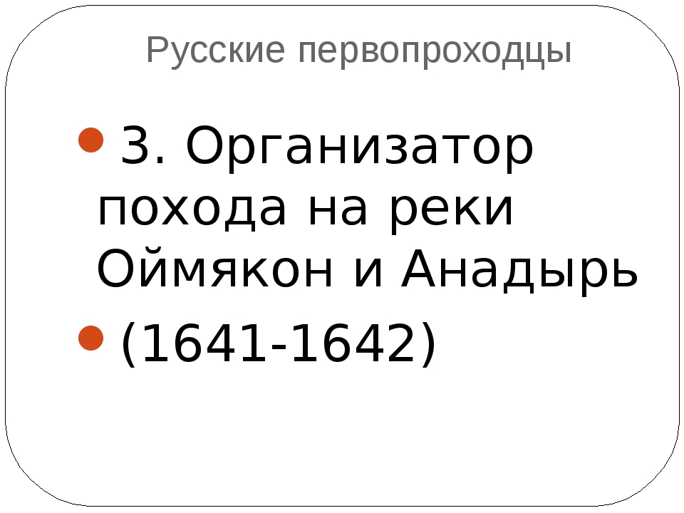 Русские первопроходцы 3. Организатор похода на реки Оймякон и Анадырь (1641-1...