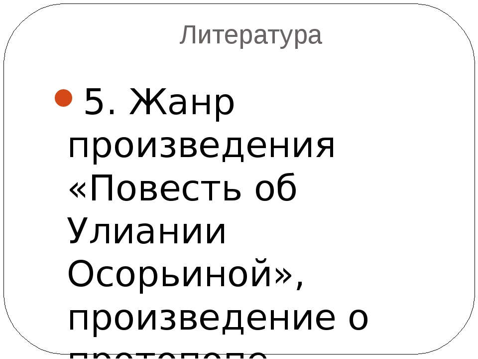 Литература 5. Жанр произведения «Повесть об Улиании Осорьиной», произведение...