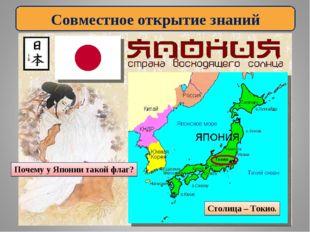 Совместное открытие знаний Столица – Токио. Почему у Японии такой флаг?