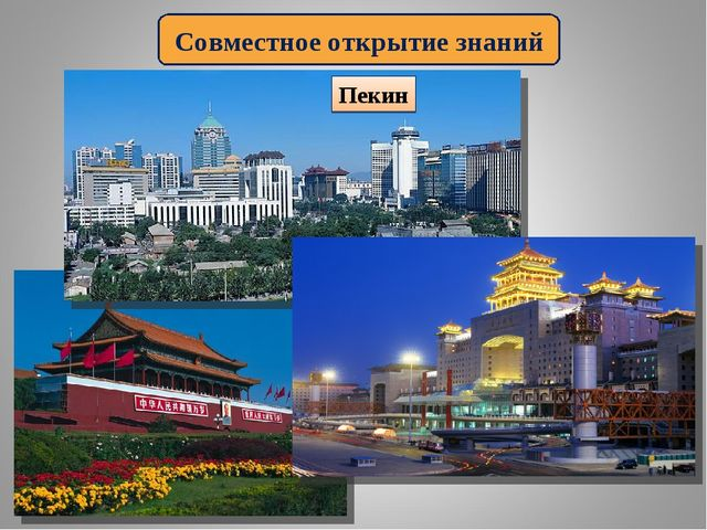 Совместное открытие знаний Пекин