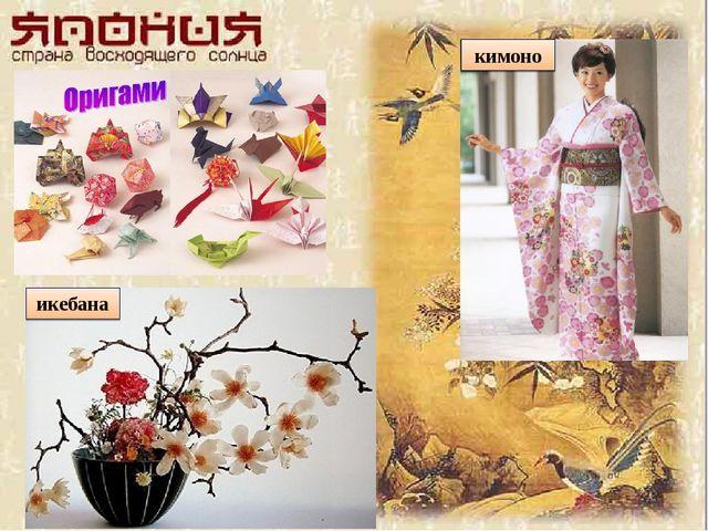 кимоно икебана