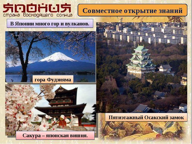 Совместное открытие знаний В Японии много гор и вулканов. гора Фудзияма Сакур...