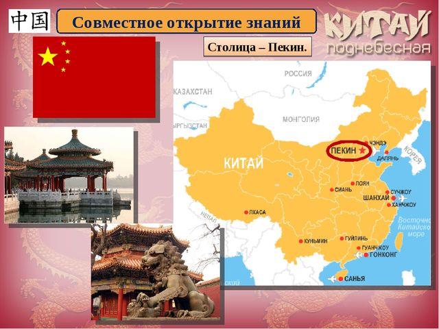 Совместное открытие знаний Столица – Пекин.