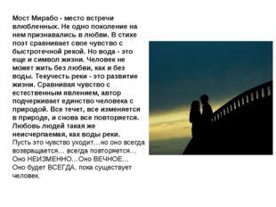 Мост Мирабо - место встречи влюбленных. Не одно поколение на нем признавались