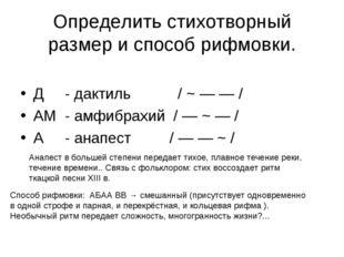 Определить стихотворный размер и способ рифмовки. Д - дактиль / ~ — — / АМ -