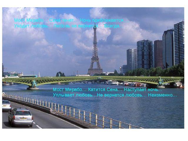 Мост Мирабо… Сена течет… Ночь приближается…. Уходит любовь… Любовь не вернетс...