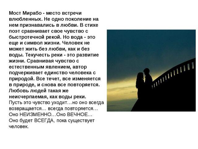 Мост Мирабо - место встречи влюбленных. Не одно поколение на нем признавались...