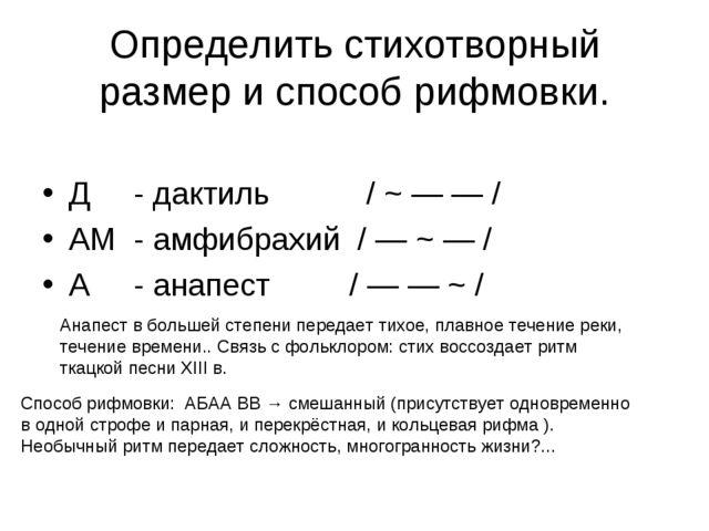 Определить стихотворный размер и способ рифмовки. Д - дактиль / ~ — — / АМ -...