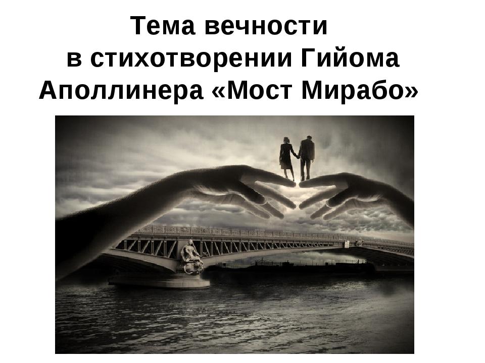 Тема вечности в стихотворении Гийома Аполлинера «Мост Мирабо»